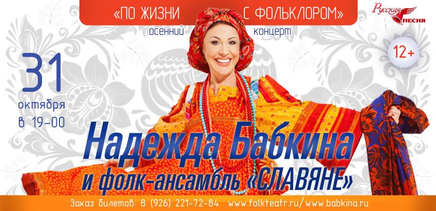 Театр бабкиной москва официальный сайт афиша на афиша кино уфа мегаполис на сегодня